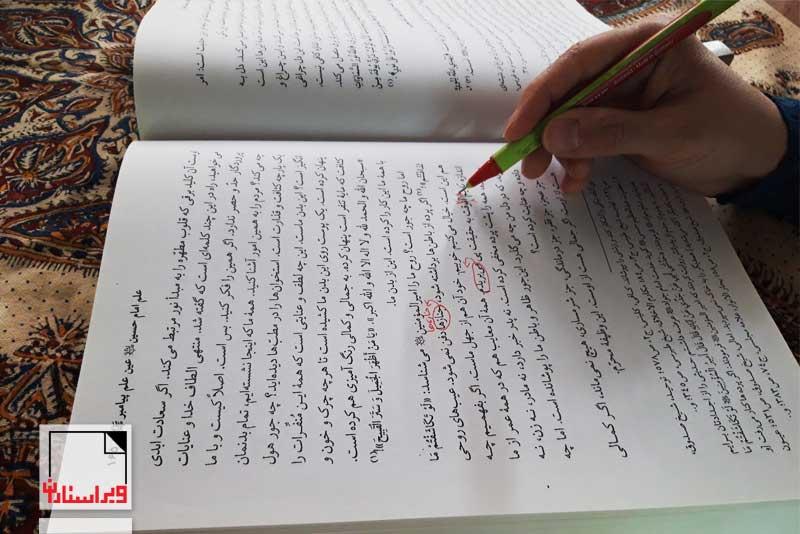نقد ویرایشی - کتاب مصباح الهدی و سفینة النجاة - وحید خراسانی - راضیه حقیقت - «ویراستاران»