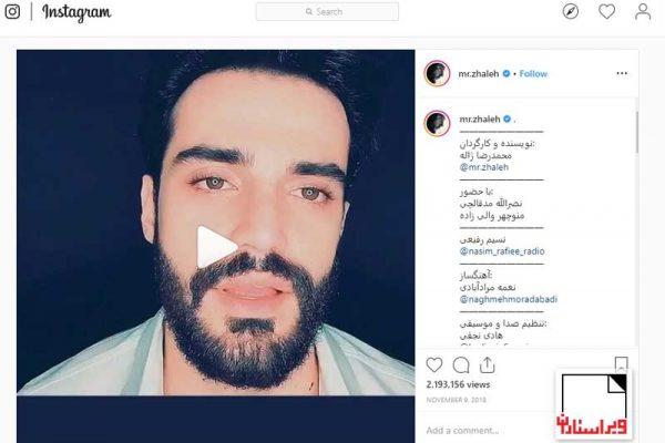 محمدرضا ژاله - اینستاگرام - بیمعناگویی - ویراستاران