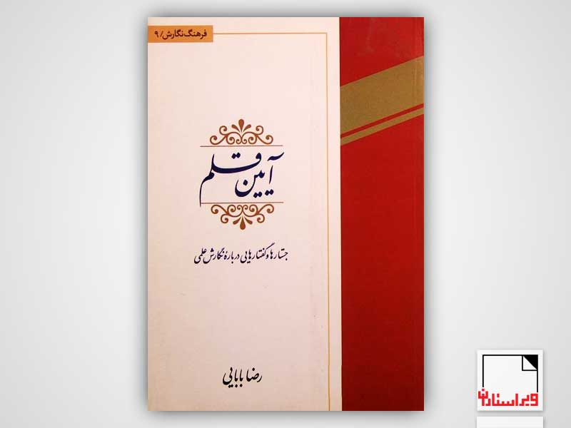 آیین قلم - رضا بابایی - سادهنویسی - «ویراستاران» - آموزش نویسندگی