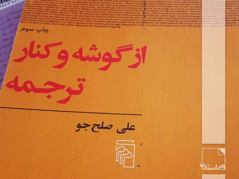 از گوشهوکنار ترجمه - علی صلحجو