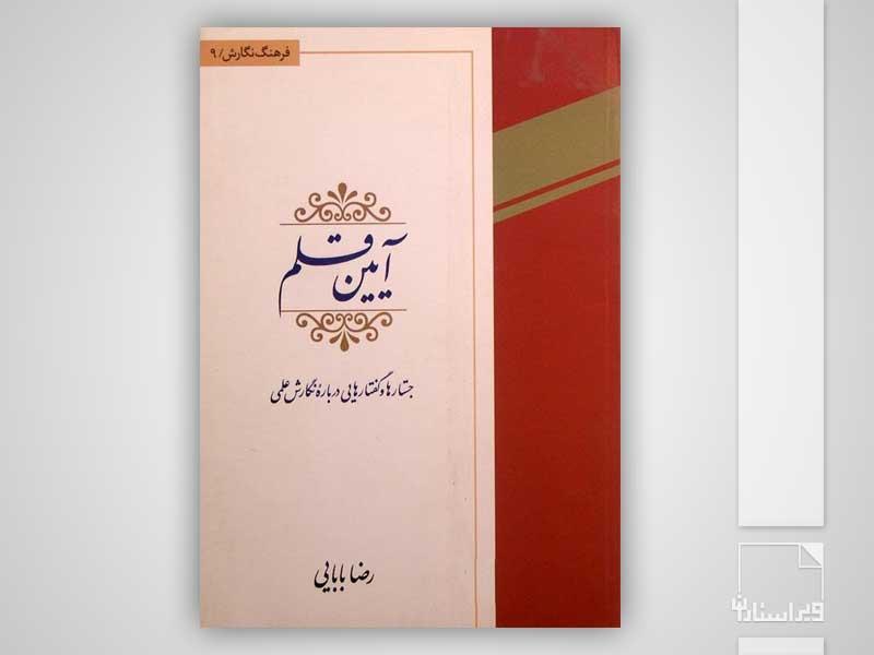 آیین قلم - رضا بابایی - ویراستاران