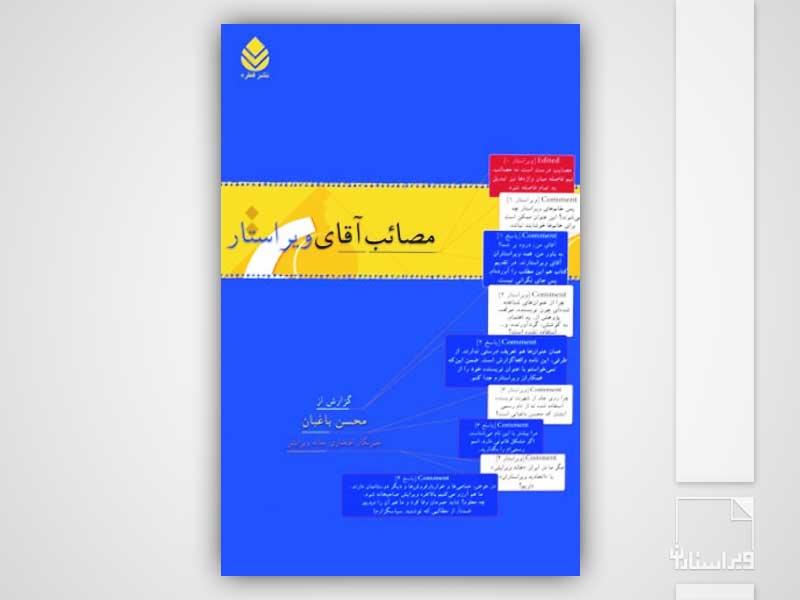 محسن باغبانی-مصائب آقای ویراستار-ویراستاران-سیر مطالعاتی ویرایش