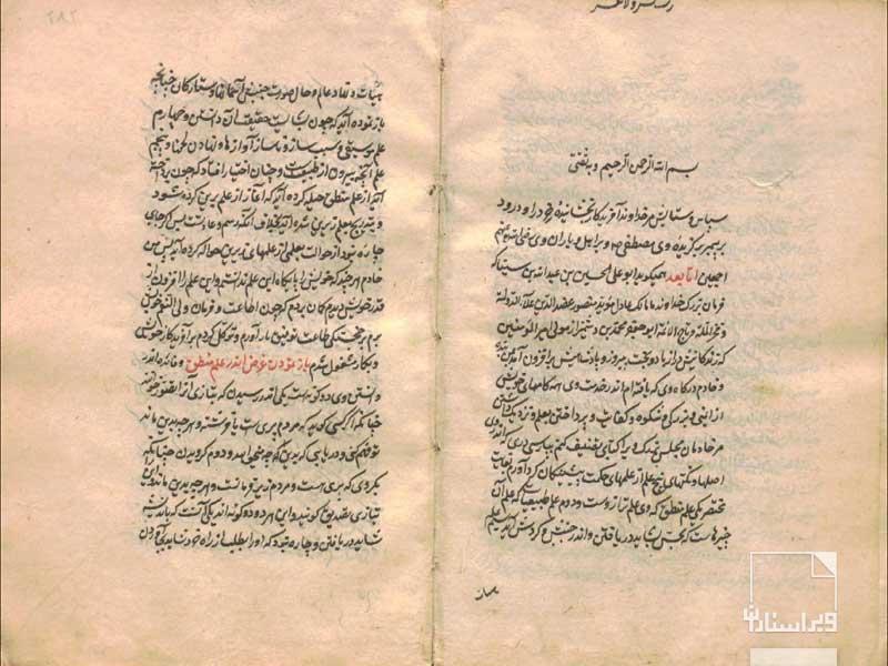 دانشنامه علایی-ابنسینا-ویراستاران