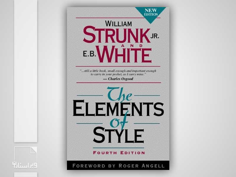 William Strunk Jr-ویلیام استرانک-ویراستاران-The Elements of Style-عناصر سبک