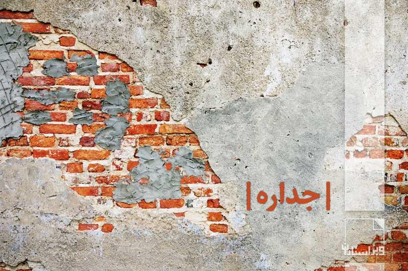 جداره-معنی جداره-جدار-دیواره-ویراستاران
