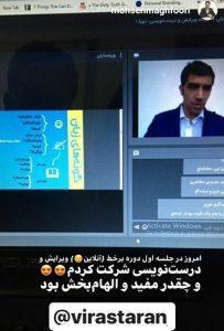 کارگاه آنلاین ویرایش-وبینار ویرایش-آموزش زبان فارسی