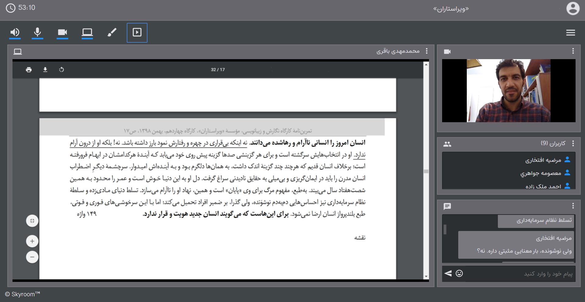 کارگاه آنلاین ویرایش-دوره آنلاین ویرایش-وبینار ویرایش-ویرایش آنلاین-ویرایش خودکار
