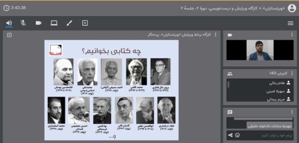 کارگاه آنلاین-کلاس آنلاین ویرایش-آموزش زبان فارسی-متن زیبا-متن جذاب-ویراستاران-اسکای روم-وبینار